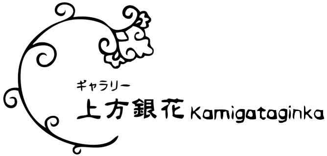 大阪・河内小阪の企画画廊上方銀花ののロゴ